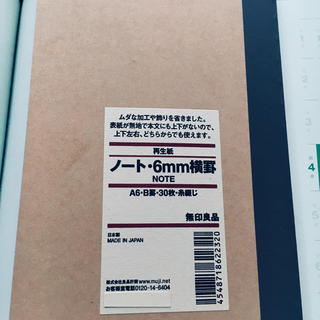 MUJI (無印良品) - 無印良品 ノート6冊・6mm横罫 A6・B罫・30枚・糸綴じ