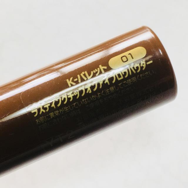 K-Palette(ケーパレット)の新品同様 kパレット  ティント アイブロウパウダー コスメ/美容のベースメイク/化粧品(アイブロウペンシル)の商品写真