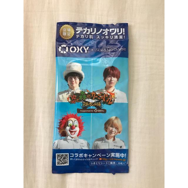 【SEKAI NO OWARI】OXYコラボ フェイシャルシート【セカオワ】 エンタメ/ホビーのタレントグッズ(ミュージシャン)の商品写真