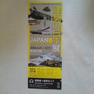 建築の日本展 1名招待券音声ガイド付 と 50%off券(その他)