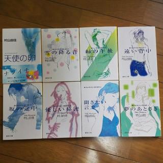 シュウエイシャ(集英社)のおいしいコーヒーのいれ方 村山由佳(文学/小説)