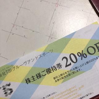 セントアンドリュース(St.Andrews)のIDのみ☆セントアンドリュース20%割引券(ショッピング)