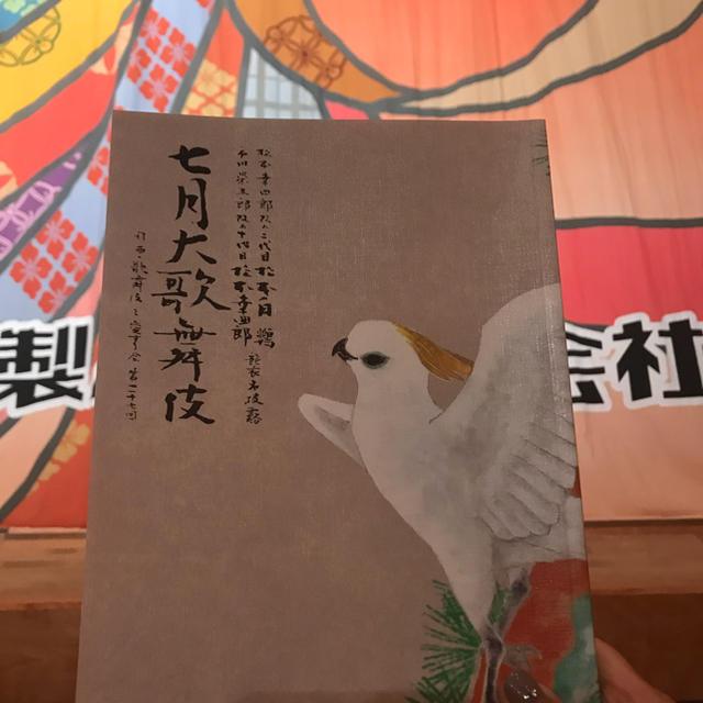 七月大歌舞伎襲名披露  チケットの演劇/芸能(伝統芸能)の商品写真
