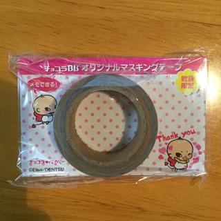 チョコラBB オリジナル マスキングテープ