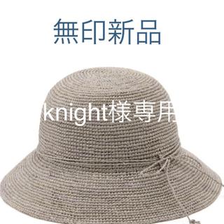 ムジルシリョウヒン(MUJI (無印良品))の無印新品ラフィア帽子(麦わら帽子/ストローハット)