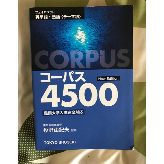 コーパス4500の通販 by ナル's shop|ラクマ