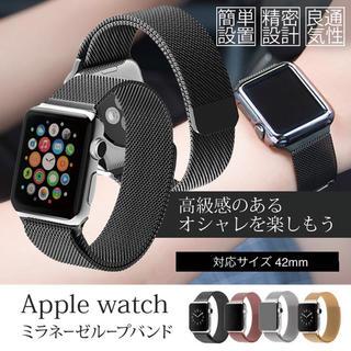 Apple Watch - アップルウォッチ Apple Watch ミラネーゼループ バンド 42mm