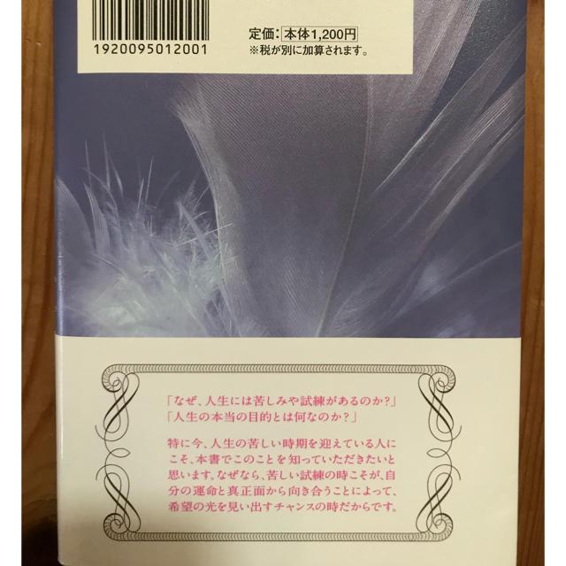 あなたが、ここに生まれてきた理由 エンタメ/ホビーの本(ノンフィクション/教養)の商品写真