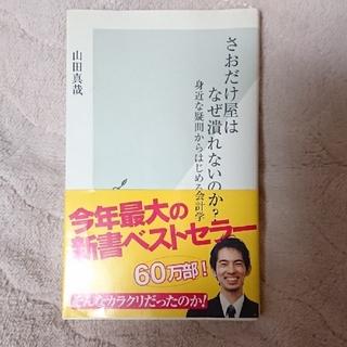 コウブンシャ(光文社)のさおだけ屋はなぜ潰れないのか? 本(ビジネス/経済)