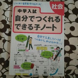 オウブンシャ(旺文社)の旺文社 中学入試 自分でつくれるできる子ノート 社会(参考書)