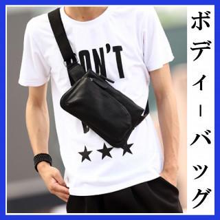 メンズボディーバッグ ブラック色 おしゃれデザインで大人気!(ボディーバッグ)
