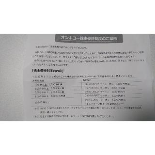 オンキョー  株主優待クーポン券(1000円分)