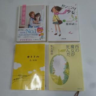 シュウエイシャ(集英社)の文庫本 4冊 セット  小説 文学 (文学/小説)