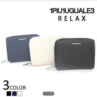 ウノピゥウノウグァーレトレ(1piu1uguale3)の1PIU1UGUALE3 RELAX  キーケース(キーケース)