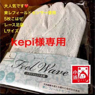 kepi様専用ページ❤新品フィールドセンサー使用のレース足袋Lサイズ(着物)