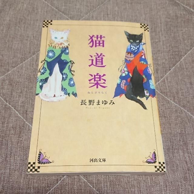猫道楽 長野まゆみの通販 by せ...