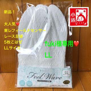 fuki様専用❤小道❤新品東レフィールドセンサー5枚こはぜレース足袋LL(着物)