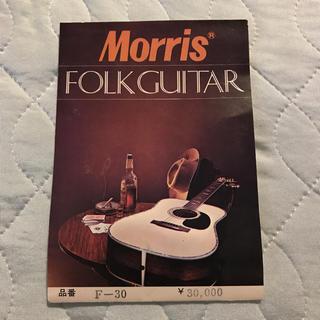 モーリスギター保証書(印刷物)