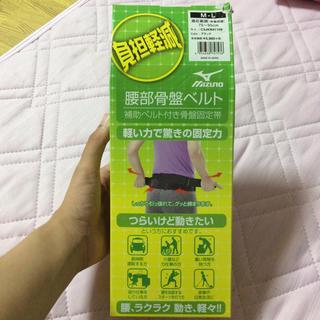 ミズノ(MIZUNO)の腰部骨盤ベルト(日用品/生活雑貨)
