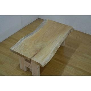 激安■長84cm■欅(ケヤキ)一枚板■圧倒的な高級感■(ローテーブル)