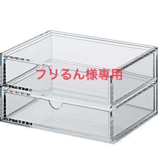 ムジルシリョウヒン(MUJI (無印良品))の無印用品 アクリル収納 2段(小物入れ)