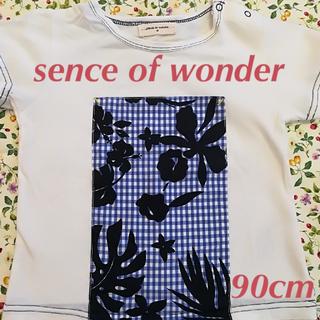 センスオブワンダー(sense of wonder)のセンスオブワンダー Tシャツ 90cm(Tシャツ/カットソー)