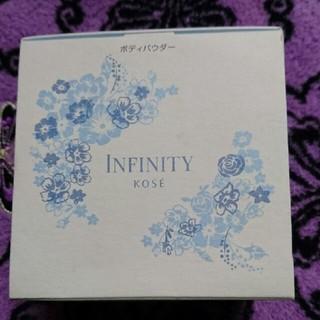 インフィニティ(Infinity)の新品❗インフィニティ ボディパウダー限定品(その他)