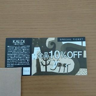 KALDI - 未使用 カルディ KALDI スペシャルチケット 10%off & プレゼント