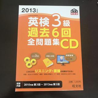 オウブンシャ(旺文社)の英検3級過去6回全問題集CD 2013年度版(参考書)