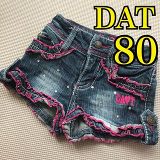 ダット(DAT)のDAT♡デニムショートパンツ♡キラキラストーン♡80〜90(パンツ)