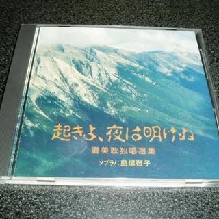 CD「島塚啓子/起きよ、夜は明けぬ~賛美歌独唱選集」ソプラノ (宗教音楽)