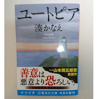 シュウエイシャ(集英社)のユートピア(文学/小説)