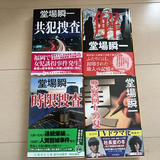 シュウエイシャ(集英社)の堂場瞬一4冊セット(文学/小説)