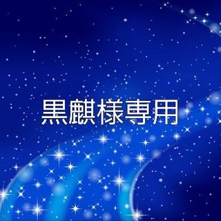 黒麒様専用ページ(ネクタイピン)