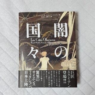 【専用】闇の国々 1~4(アメコミ/海外作品)