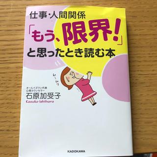 「仕事・人間関係「もう、限界!」と思ったとき読む本」(ビジネス/経済)