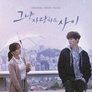 2PMジュノ主演韓国ドラマ≪ただ愛する仲≫OST CD 新品(テレビドラマサントラ)