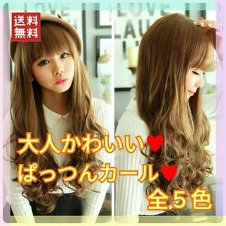 新品♥️ゆるふわロングウィッグ 大人かわいい♪前髪ぱっつん 全5色  (ロングカール)