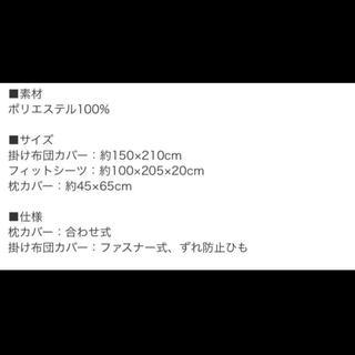 Emliy様 シーツ三点セット(シーツ/カバー)