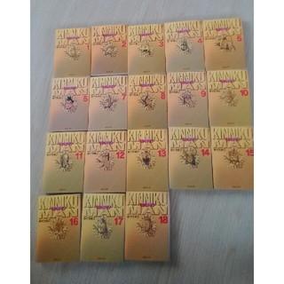 シュウエイシャ(集英社)のキン肉マン 文庫版 コミック 完結版 全18巻(全巻セット)