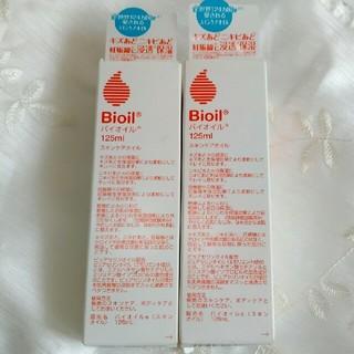 バイオイル(Bioil)の新品☆バイオイル 125ml 2本(ボディオイル)