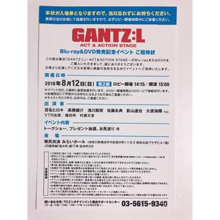 GANTZイベント招待券(トークショー/講演会)