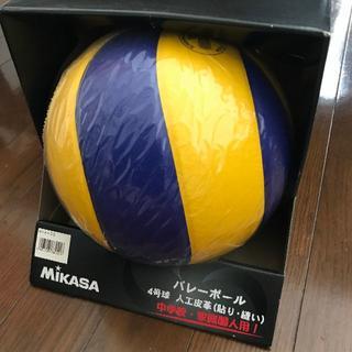 ミカサ(MIKASA)の【新品】ミカサ バレーボール4号(バレーボール)