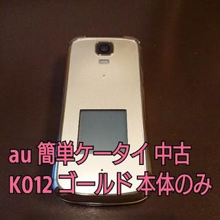 キョウセラ(京セラ)のK012 中古 au 簡単ケータイ ゴールド ガラケー(携帯電話本体)