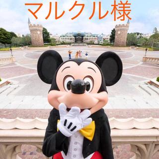 ディズニー(Disney)のマルクル様♥️専用(その他)