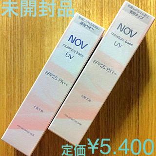 ノブ(NOV)のノブ モイスチュアベース 2本(化粧下地)