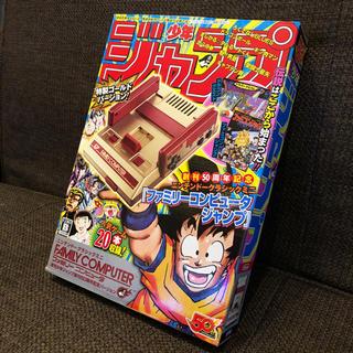 ニンテンドウ(任天堂)のクラシックミニ ファミリーコンピュータ ジャンプ創刊50周年記念バージョン(家庭用ゲーム本体)