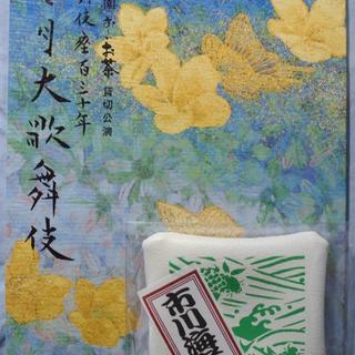 市川海老蔵 歌舞伎座 パンフレット と 海老蔵さんコインケース(伝統芸能)