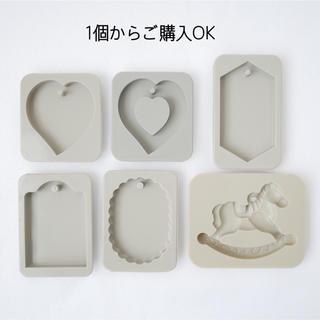 バラ売りOK シリコンモールド  (C)(各種パーツ)