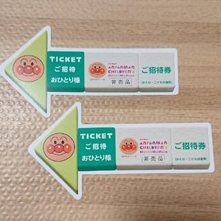 アンパンマン(アンパンマン)のアンパンマンミュージアム チケット 招待券 2枚(遊園地/テーマパーク)